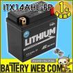 送料無料 ITX14AHL-FP AZ リチウムイオン バイク バッテリー 充電済 岡田商事 オートバイ YB14L-A1 YB14L-A2 YB14L-B2 互換