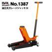 大橋産業 BAL 1387 油圧式ガレージジャッキ 3t