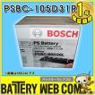 ボッシュ バッテリー 105D31R PSBC-105D31R ボッシュ BOSCH 自動車 トラック 商用車用 PS Battery カルシウムタイプ 65D31R 75D31R 85D31R 95D31R 互換