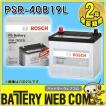 PSBN-40B19L ボッシュ BOSCH 自動車 用 バッテリー PS Battery 高性能カルシウム