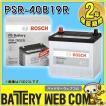 PSBN-40B19R ボッシュ BOSCH 自動車 用 バッテリー PS Battery 高性能カルシウム