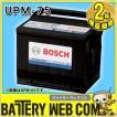 UPM-75 ボッシュ BOSCH 自動車 輸入車 用 バッテリー US Power Max 【 US パワーマックス 】