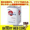 クリンバーK 18リットル 1153 キッチン用 液体 洗剤 コスモビューティー 【 旧社 モクケン 】