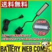 【訳あり】 LED ライト 黒色 ブラック マグネット式 作業灯 磁石 フレキシブル 調光機能付き コンセント 100V 200V対応 調光 ミシン 光 調整 チップ型 LED30灯