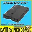 限定特価人気商品 あすつく対応 送料無料 ETC車載器 デンソー DC12V車専用 DIU-9401 DENSO アンテナ分離型ETC 音声タイプ ブラック DIU9401