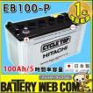 日立 新神戸電機 EB100 ポール端子 テーパー 100Ah/5時間率容量 日立化成 日本製 国産 ディープサイクル バッテリー 蓄電池 非常用電源 太陽光 ソーラー発電 用