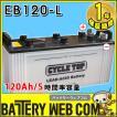 日立 新神戸電機 EB120 L端子 ボルトナット 120Ah/5時間率容量 日立化成 日本製 国産 ディープサイクル バッテリー 蓄電池 非常用電源 太陽光 ソーラー発電 用