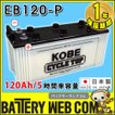 日立 新神戸電機 EB120 ポール端子 テーパー 120Ah/5時間率容量 日立化成 日本製 国産 ディープサイクル バッテリー 蓄電池 非常用電源 太陽光 ソーラー発電 用