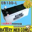 日立 新神戸電機 EB130 L端子 ボルトナット 130Ah/5時間率容量 日立化成 日本製 国産 ディープサイクル バッテリー 蓄電池 非常用電源 太陽光 ソーラー発電 用
