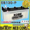 日立 新神戸電機 EB130 ポール端子 テーパー 130Ah/5時間率容量 日立化成 日本製 国産 ディープサイクル バッテリー 蓄電池 非常用電源 太陽光 ソーラー発電 用