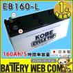 日立 新神戸電機 EB160 L端子 ボルトナット 160Ah/5時間率容量 日立化成 日本製 国産 ディープサイクル バッテリー 蓄電池 非常用電源 太陽光 ソーラー発電 用