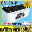 日立 新神戸電機 EB160 ポール端子 テーパー 160Ah/5時間率容量 日立化成 日本製 国産 ディープサイクル バッテリー 蓄電池 非常用電源 太陽光 ソーラー発電 用