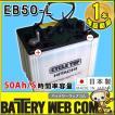 日立 新神戸電機 EB50 L端子 ボルトナット 50Ah/5時間率容量 日立化成 日本製 国産 ディープサイクル バッテリー 蓄電池 非常用電源 太陽光 ソーラー発電 用