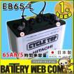 日立 新神戸電機  EB65 L端子 ボルトナット 65Ah/5時間率容量 日立化成 日本製 国産 ディープサイクル バッテリー 蓄電池 非常用電源 太陽光 ソーラー発電 用