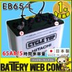 EB65 L端子 ボルトナット HITACHI バッテリー 65Ah/5時間率容量 日立化成 日本製 国産 ディープサイクル エレベータ 蓄電池 非常用電源 太陽光 ソーラー 発電 用