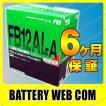 送料無料 古河 FB12AL-A バイク 用 バッテリー 純正品 正規品 FBシリーズ 単車 FB FB12ALーA