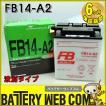 送料無料 古河 FB14-A2 バイク 用 バッテリー 純正品 正規品 FBシリーズ 単車 FB FB14ーA2
