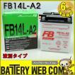 送料無料 FB14L-A2 古河 バイク 用 バッテリー 純正品 正規品 FBシリーズ 単車 古河電池 FB FB14LーA2