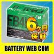 送料無料 古河 FB4L-B バイク 用 バッテリー 純正品 正規品 FBシリーズ 単車 FB FB4LーB