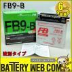 送料無料 古河 FB9-B バイク 用 バッテリー 純正品 正規品 FBシリーズ 単車 FB FB9ーB