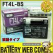送料無料 古河 FT4L-BS バイク 用 バッテリー 純正品 FTシリーズ 単車 メンテナンスフリー FB FT4LーBS 傾斜搭載不可 横置き不可