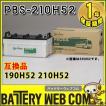 210H52 バス 自動車 バッテリー GSユアサ バッテリー …