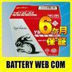 YB14L-A2 GSユアサ YUASA バイク バッテリー 純正品
