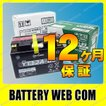 YT12A-BS GSユアサ YUASA バイク バッテリー 純正品 傾斜搭載不可 横置き不可