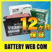 YT4B-BS GSユアサ YUASA バイク バッテリー 純正品 傾斜搭載不可 横置き不可 あすつく対応