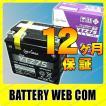 YTZ7S GSユアサ バッテリー YUASA バイクバッテリー 純正品