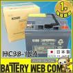 あすつく対応 日立化成 HC38-12A 2個セット 小型制御…