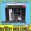 HD66010-97D HARLEY DAVIDSON HD ハーレー ダビットソン 旧品番 HD66010-97C 純正 AGM 高性能 バイク バッテリー 6ヶ月保証 66010-97C 97-UP FLHR/FLHT/FLTR