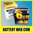 新神戸電機 KTX7L-BS バイク バッテリー YTX7L-BS 純正品 傾斜搭載不可 横置き不可