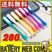 ミニLED USB 1.5w ライト ライプ LED ライト USB PC周辺 スタンド 送料無料