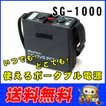 SG-1000 防災グッズ ポータブル電源 大自工業 電源 メルテック アウトドア キャンプ ポータブル バッテリー 家庭用 非常用電源 システム電源 SG1000