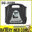 あすつく対応 SG-3500 防災グッズ 5WAY ポータブル電源 大自工業 電源 防災グッズ バッテリー DC12V セルブースト インバーター非常用電源 SG3500