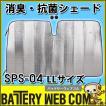 サンシェード SPS-04 メルテック 大自工業 消臭・抗菌シェード LLサイズ 夏期商品 夏物 車用 SPS04