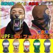 アニマルスキーマスク フェイスマスク ハロウィン サバゲー 花粉対策 目だし帽 UVカットマスク バラクラバ フェイスカバー 吸汗速乾 スノーボード