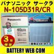 N-105D31R/CR 3年保証 パナソニック Panasonic 車 バッテリーcirclaサークラ