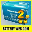 95D31L/SB パナソニック Panasonic 車 バッテリー 2年保証
