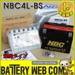 NBC 4L-BS バイク バッテリー YT4L-BS FT4L-BS KT4L-BS RBT 4L-BS 互換 オートバイバッテリ- 傾斜搭載不可 横置き不可 送料無料 あすつく対応