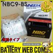NBC 9-BS バイク バッテリー YTX9-BS FTX9-BS KTX9-BS RBTX 9-BS 互換 オートバイバッテリ- 傾斜搭載不可 横置き不可