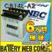 NBC CB14L-A2 バイク バッテリー YB14L-A2 FB14L-A2 BX14-3A 互換 オートバイバッテリ-