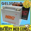 NBC GEL30CL-B ジェットスキー 水上バイク バッテリー…