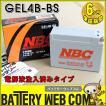 NBC GEL4B-BS バイク バッテリー YT4B-BS GT4B-5 FT4B-5 KT4B-5 RBT4B-5 互換 オートバイバッテリ- 傾斜搭載可 横置き可能