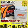 NBC GEL4L-BS バイク バッテリー YT4L-BS FT4L-BS KT4L-BS RBT4L-BS 互換 オートバイバッテリ- 傾斜搭載可 横置き可能