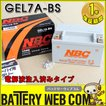 NBC GEL7A-BS バイク バッテリー YTX7A-BS FTX7A-BS KTX7A-BS RBTX7A-BS 互換 オートバイバッテリ- 傾斜搭載可 横置き可能