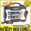 オメガプロ OP-BC02 バッテリー充電器 DC12V 専用 マイコン制御 全自動パルス充電器 バッテリーチャージャー アイドリングストップ車 ハイブリッド車 対応