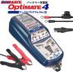 オプティメート4 DUAL パルス 式 充電 バイク バッテリー 充電器 バッテリーチャージャー 正規品 3年保証 デュアル Optimate4 全自動 メンテナー テックメイト