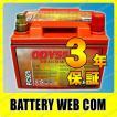 PC-925 オデッセイ 車 バッテリーODYSSEY 3年保証 自動車 バッテリー